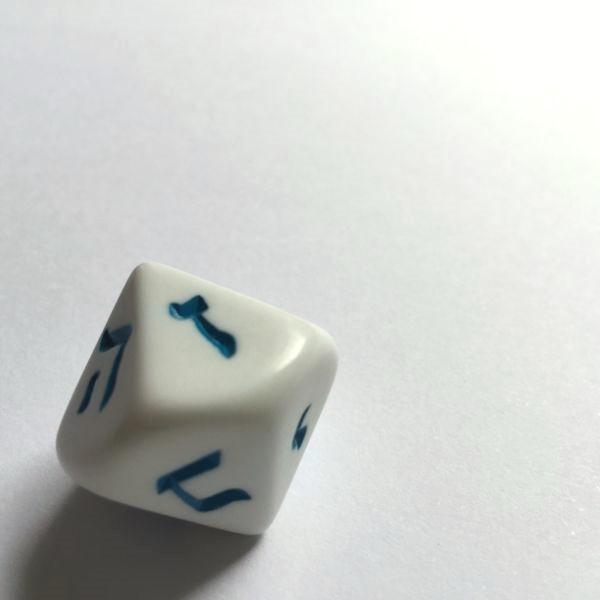 Würfel Hebräische Zahlen